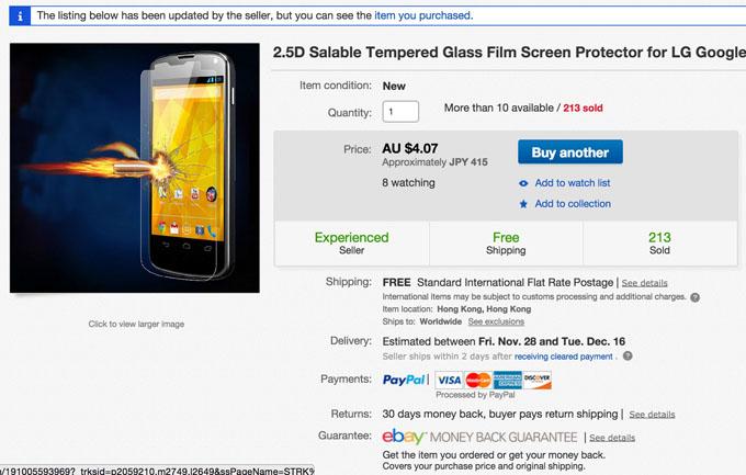 eBayのガラスフィルム