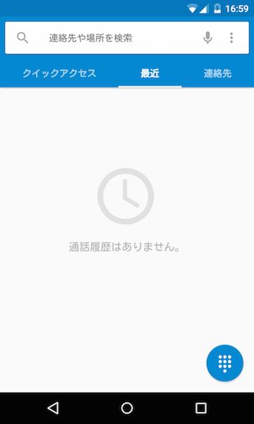 アンドロイドの電話アプリ