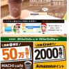 amazonの商品をローソンで受け取るキャンペーン