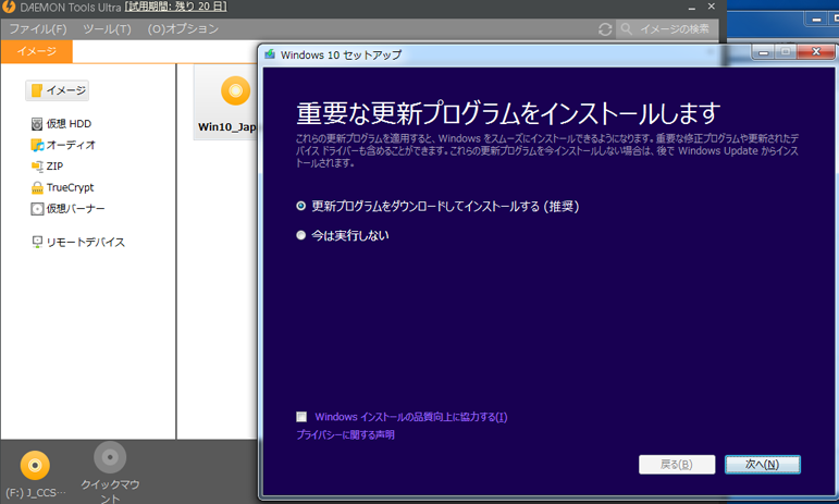 parallelsでwindows10