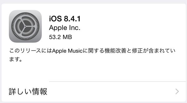 iOS8.4.1
