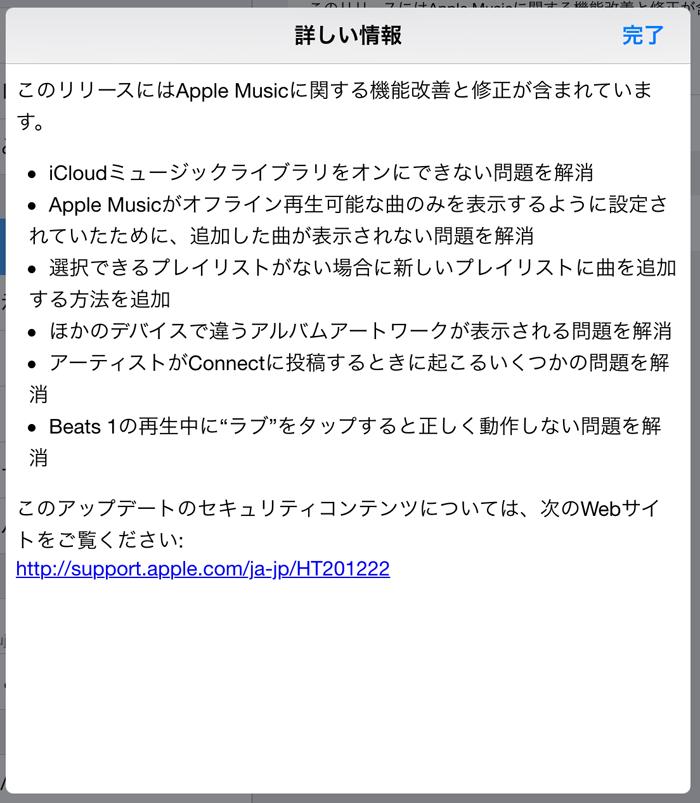 Apple Musicの改善