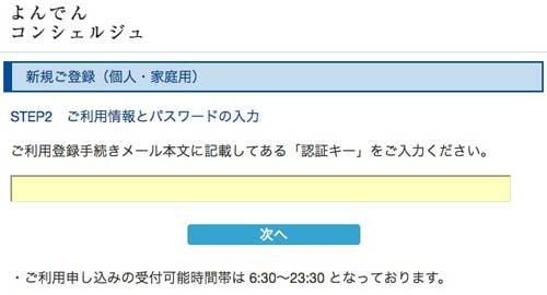 スクリーンショット 2016-06-11 17.51.09-min