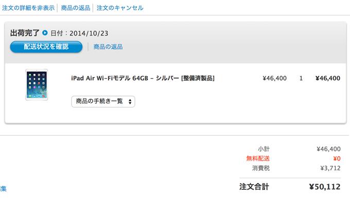 iPad Air 注文画面