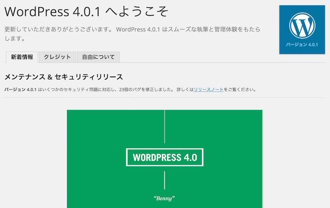 wordpress 4.01 更新