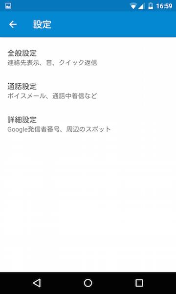 android電話アプリの設定画面