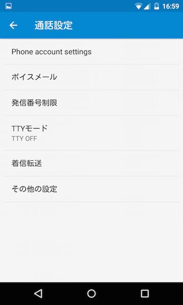 android5.0通話設定