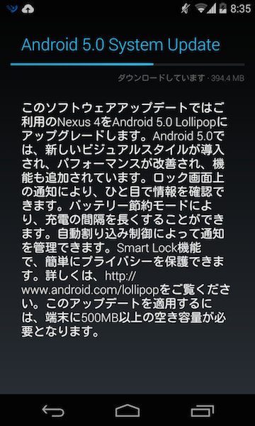 android5.0 アップデート
