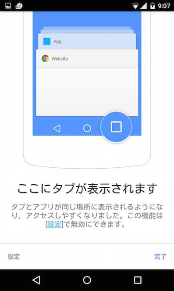 Android 5.0 Lollipopのブラウザのタブ