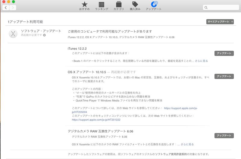 アップデート 10.10.5