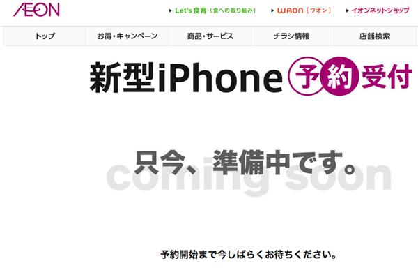 イオンiPhone予約ページ