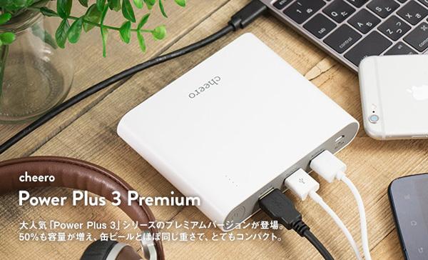 PowerPlus3_Premium