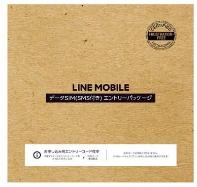 linemobile-1
